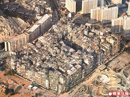 Ciudad amurallada de Kowloon, en Hong Kong