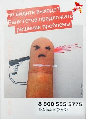 banco-tinkoff-suicidio