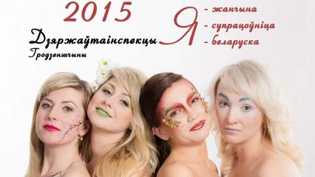 portada_calendar_grodno