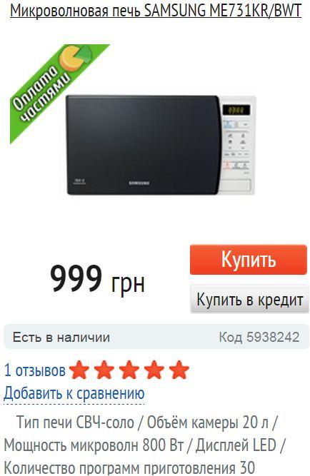 Microondas ruso