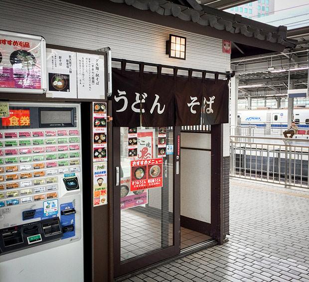 tienda-udon-y-soba-en-estacion