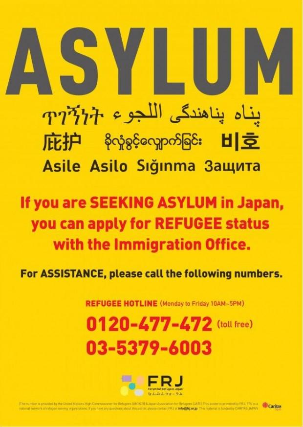 Un cartel enseña a los migrantes a pedir asilo en Japón. Fuente: @ja4refugees