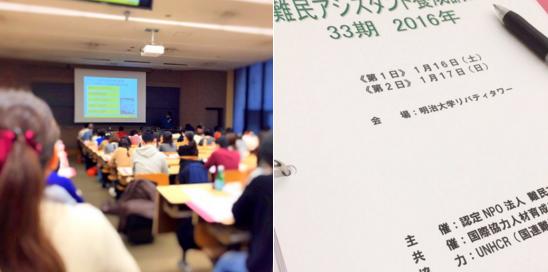 Inmigrantes aplican para asilo en Japón. Foto: @ja4refugees
