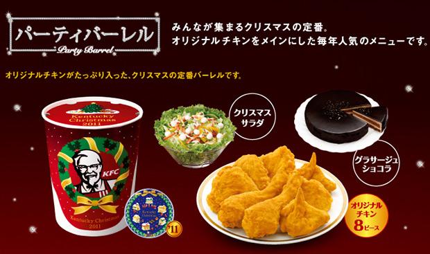 KFC_Christmas_01