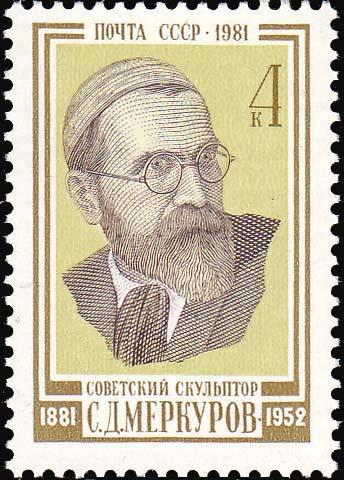 Sello de la URSS de 1981 para celebrar el centenario del nacimiento de Serge Merkurov
