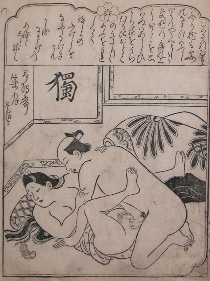 Autor: Hishikawa Moronobu. 1680.