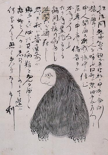 Yokai. Wikimedia Commons.
