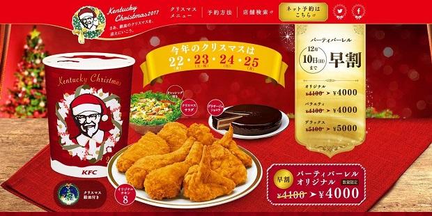 ¿Sabías que en Japón un gran número de personas celebran la Nochebuena cenando pollo del restaurante 'Kentucky Fried Chicken'?