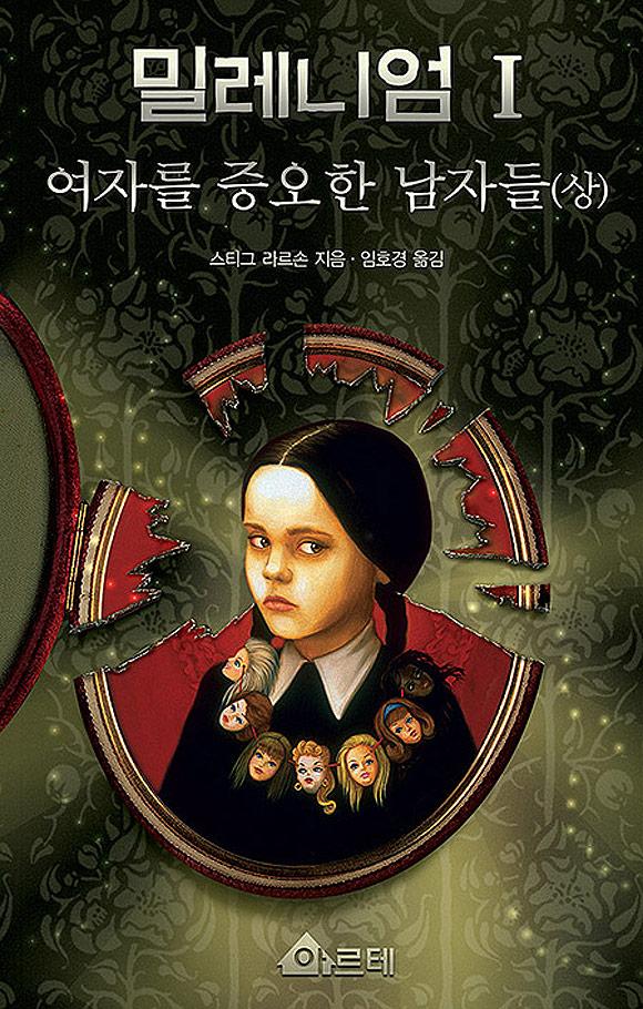 Cubierta en coreano de uno de los libros de la saga Millennium