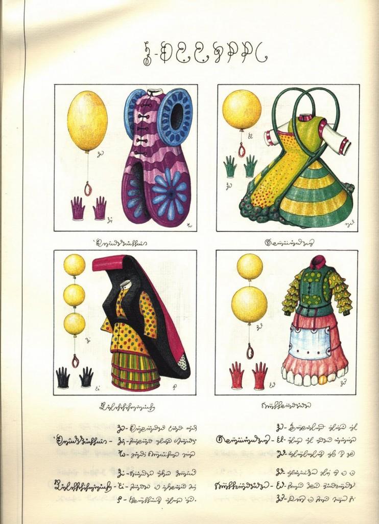 Codex Seraphinianus - 4