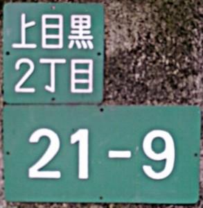 Sabías que en Japón la mayoría de las calles no tienen nombre -